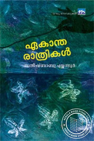 Cover Image of Book Ekantharathrikal