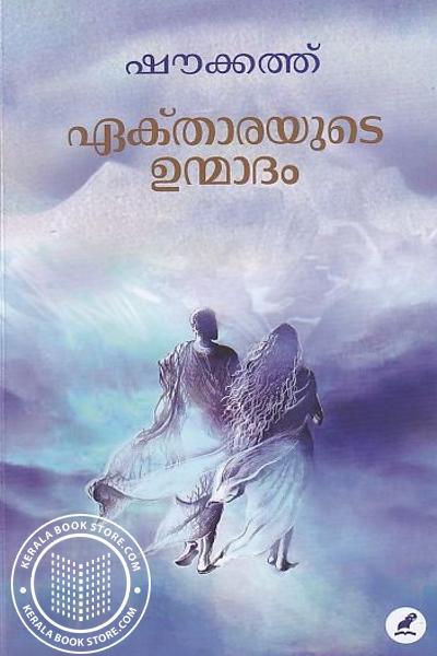 Cover Image of Book ഏക്താരയുടെ ഉന്മാദം