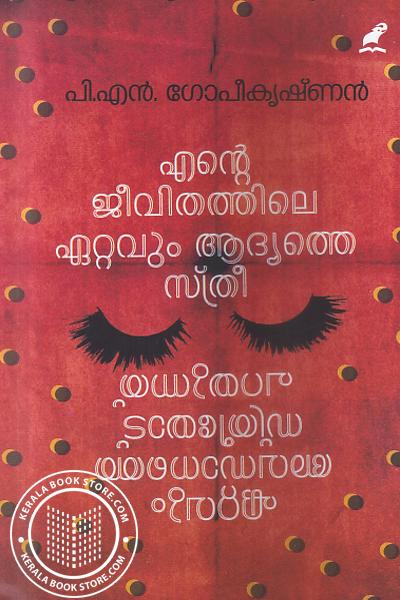 Cover Image of Book Ende jeevithathileEttavum Adhyathe sthree Ettavum Avasanathe Sthreeyod Parayunnath