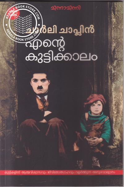 Image of Book Ende Kuttikkalam