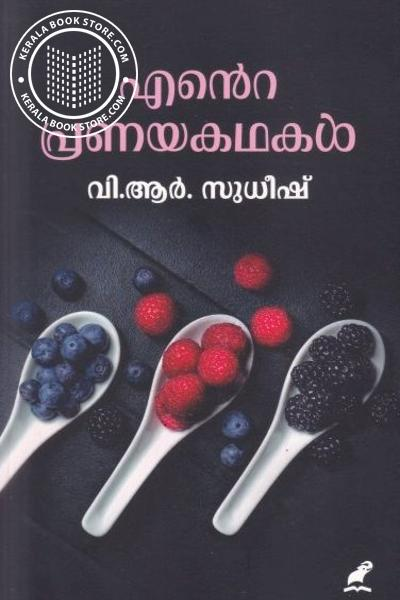 Cover Image of Book Ende Pranaya Kathakal