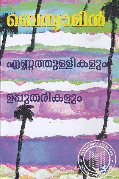 Cover Image of Book എണ്ണത്തുള്ളികളും ഉപ്പുതരികളും