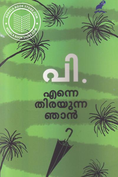 Cover Image of Book Enne Thirayunna Njan