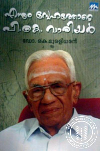 Cover Image of Book Ennum Snehathode P K Varyar