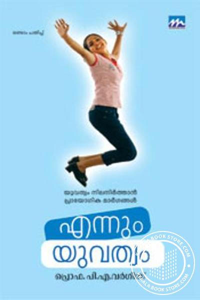 Cover Image of Book Ennum Yuvathwam