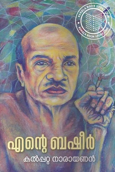 Cover Image of Book Ente Basheer