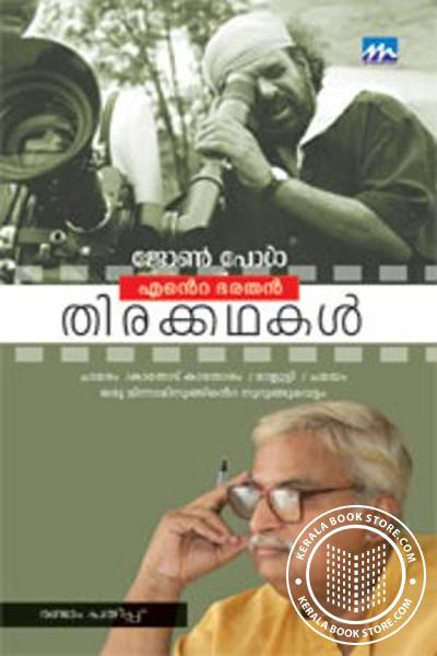 Cover Image of Book Ente Bharathan Thirakkathakal