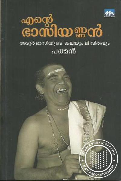 Cover Image of Book Ente Bhasiyannan Adoor bhasiyude Kalayum jeevithavum