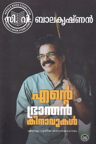 Cover Image of Book എന്റെ ഭ്രാന്തന് കിനാവുകള്