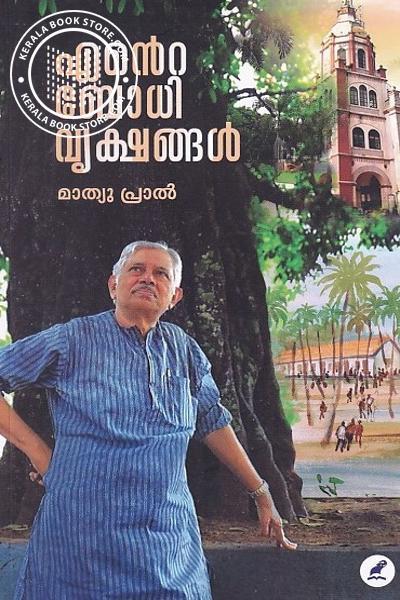Cover Image of Book എന്റെ ബോധി വൃക്ഷങ്ങൾ