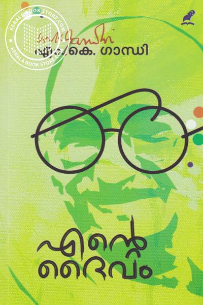 Cover Image of Book Ente Daivam