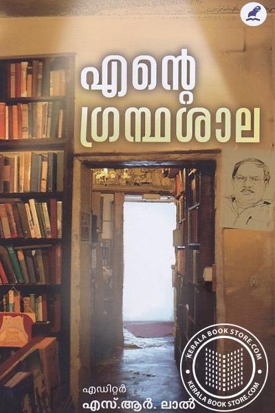 Cover Image of Book എന്റെ ഗ്രന്ഥശാല