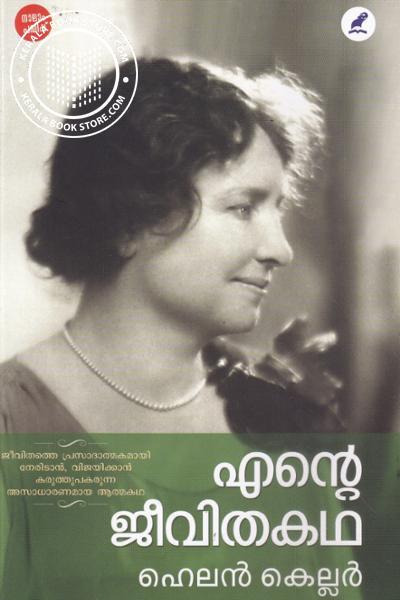 Cover Image of Book എന്റെ ജീവിതകഥ ഹെലന് കെല്ലര്