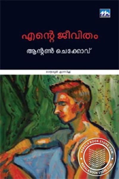 Cover Image of Book Ente Jeevitham- Checkhov