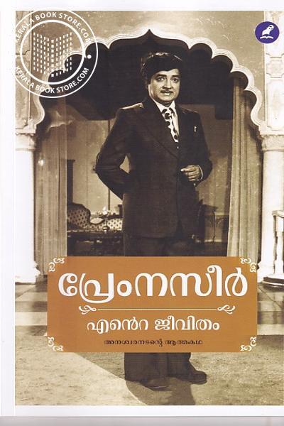 Cover Image of Book എന്റെ ജീവിതം - പ്രേം നസീർ