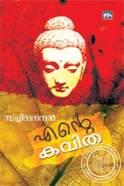 Cover Image of Book Ente Kavitha - Sachidanandan