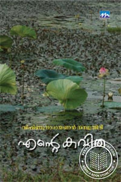 Cover Image of Book എന്റെ കവിത