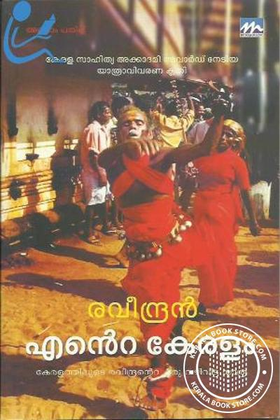 Cover Image of Book എന്റെ കേരളം