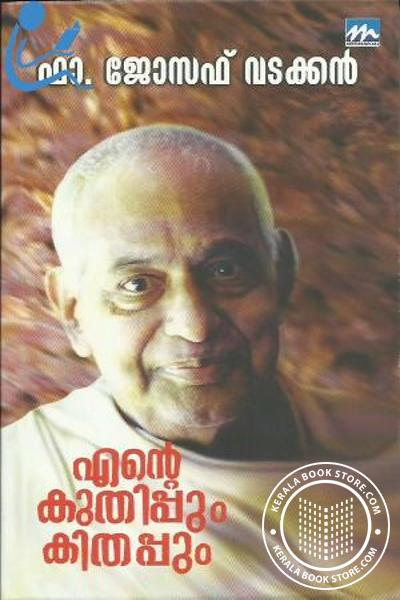 Cover Image of Book Ente Kuthippum Ente Kithappum