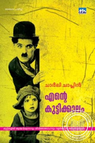 Cover Image of Book Ente Kuttikkalam Charle Chaplin