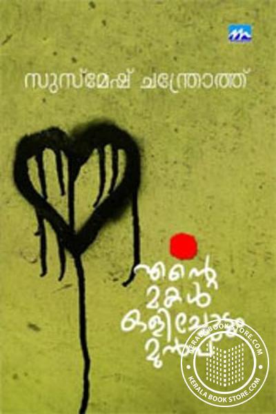 Cover Image of Book Ente Makal Olichodum Munpu