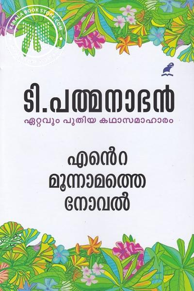 Image of Book എന്റെ മൂന്നാമത്തെ നോവല്