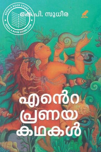 Cover Image of Book Ente Pranaya Kathakal