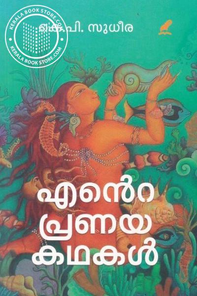 Cover Image of Book എന്റെ പ്രണയ കഥകൾ