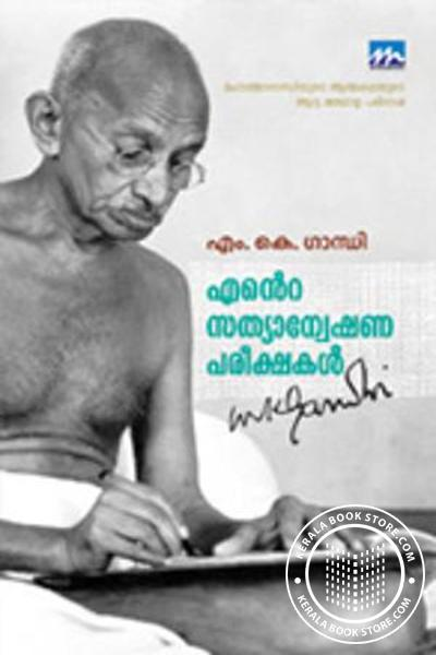 Cover Image of Book Ente Sathyanveshana Pareekshakal
