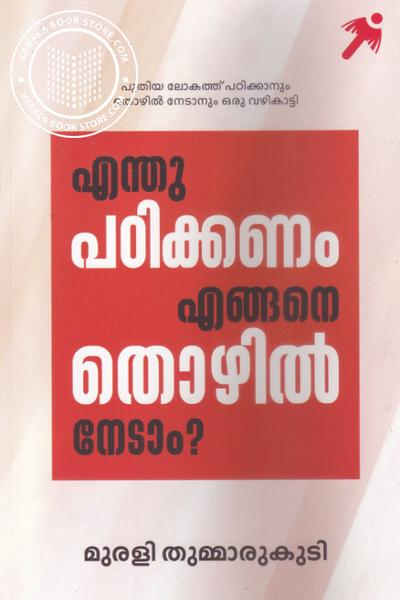Cover Image of Book Enthu Padikkanam Engane Thozhil Nedam