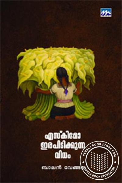 Cover Image of Book എസ്കിമോ ഇരപിടിക്കുന്ന വിധം