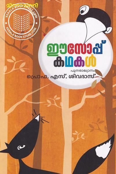 Cover Image of Book ഈ സോപ്പുകഥകള് - പ്രെഫ. എസ്. ശിവദാസന്