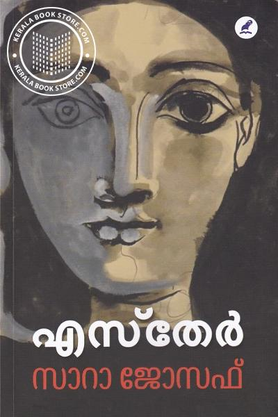 Cover Image of Book എസ്തേർ