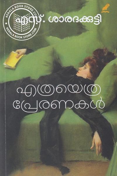 Cover Image of Book എത്രയെത്ര പ്രേരണകൾ