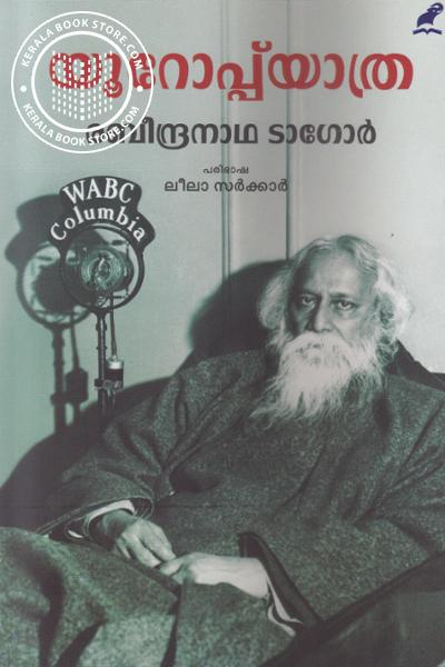 Cover Image of Book Europe Yathra