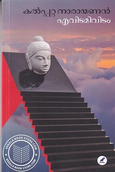 Cover Image of Book എവിടമിവിടം