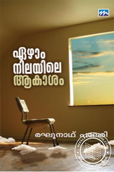 Cover Image of Book Ezham Nilayile Aakasham