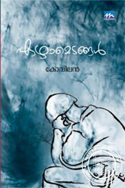 Cover Image of Book Ezhamedangal