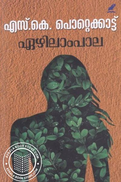 Cover Image of Book Ezhilampaala