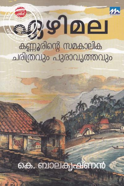 Cover Image of Book ഏഴിമല