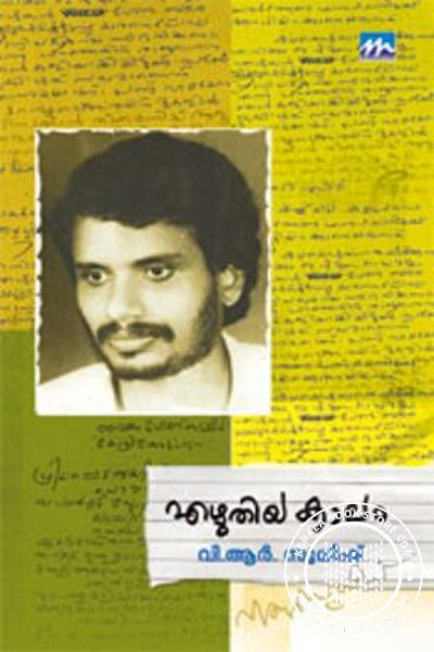 Cover Image of Book Ezhuthiya Kalam