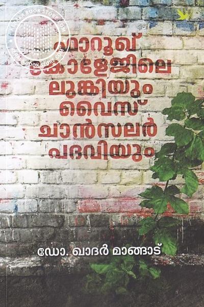 Cover Image of Book ഫാറൂഖ് കോളേജിലെ ലുങ്കിയും വൈസ് ചാൻസലർ പദവിയും