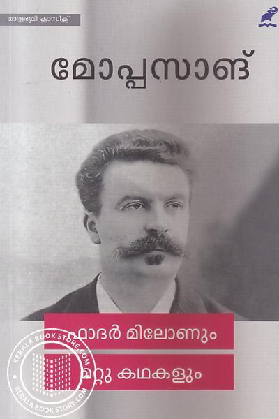 Cover Image of Book ഫാദര് മിലോണും മറ്റു കഥകളും