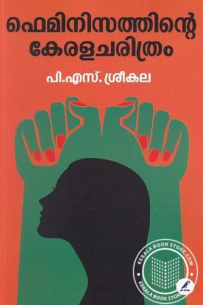 Cover Image of Book ഫെമിനിസത്തിന്റെ കേരളചരിത്രം