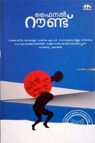 Cover Image of Book Final Round