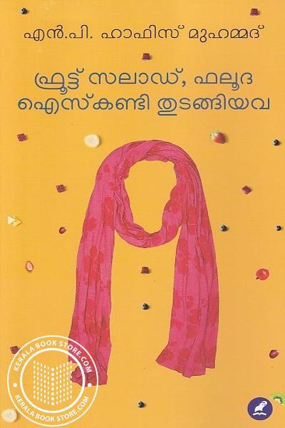 Cover Image of Book ഫ്രൂട്ട് സലാഡ് ഫലൂദ ഐസ്കണ്ടി തുടങ്ങിയവ