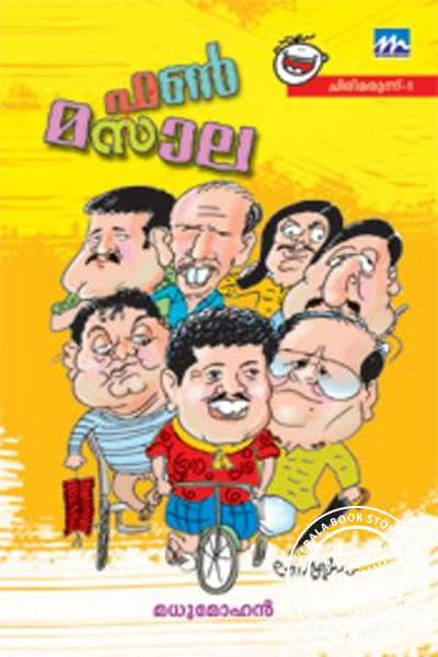 Cover Image of Book Fun Masala Sinima Phalithangal