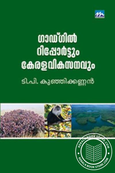 Cover Image of Book Gadgill Reportum Keralavikasanavum