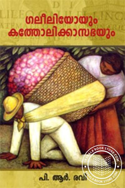 Cover Image of Book ഗലീലിയോയും കത്തോലിക്കാസഭയും