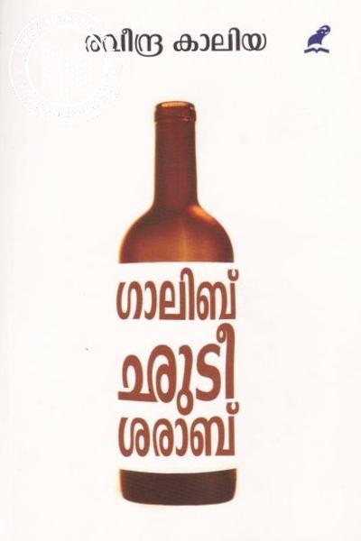 Cover Image of Book ഗാലിബ് ഛുടീ ശരാബ്